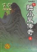 《陆小凤传奇》(全七册) 古龙