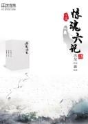 《惊魂六记》(套装共6册) 古龙,黄鹰
