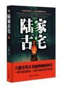 《陆家古宅》电子书 孙磊 azw3+mobi+epub kindle电子书下载
