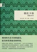 《朝花夕拾》(全彩珍藏本) 鲁迅