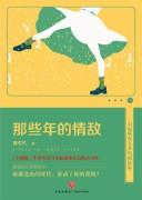 《那些年的情敌》/鲁引弓/epub+mobi+azw3+pdf/kindle电子书下载