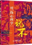 """《对""""伪心理学""""说不》 基思·斯坦诺维奇 /epub+mobi+aze3+pdf / kindle电子书下载"""