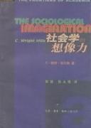《社会学的想像力》 赖特·米尔斯
