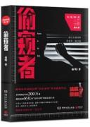 《偷窥者》 (法医秦明系列第6季)   epub+mobi+azw3+pdf   kindle电子书下载