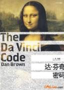 《达·芬奇密码》丹·布朗  epub+mobi+azw3+pdf kindle电子书下载