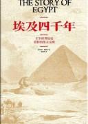 《埃及四千年》乔安·弗莱彻  /epub+mobi+azw3 / kindle电子书下载