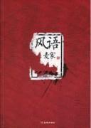 《风语》(套装全2册) 麦家/epub+mobi+azw3+pdf/kindle电子书下载