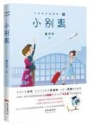 《小别离》/(全套2册)/鲁引弓/epub+mobi+azw3+pdf/kindle电子书下载