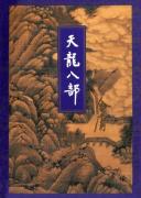 《天龙八部》小说  (精校精制,三联插图本) 金庸