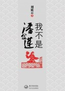 《我不是潘金莲》 刘震云 / epub+mobi+azw3+pdf / kindle电子书下载