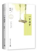 《一帘幽梦》小说 琼瑶
