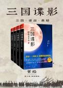 《三国谍影》(全四册) 何慕