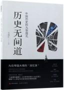 《历史无间道:中国历史的九张面孔》/王觉仁/epub+mobi+azw3+pdf/kindle电子书下载