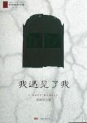 《我遇见了我》 周德东/epub+mobi+azw3+pdf/kindle电子书下载