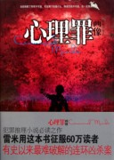 《心理罪:画像》 雷米   epub+mobi+azw3+pdf   kindle电子书下载