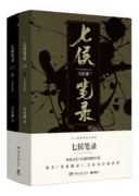 《七侯笔录》 (共2册) 马伯庸 / epub+mobi+azw3+pdf / kindle电子书下载