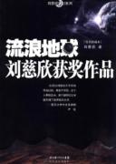 《流浪地球》电子书 (刘慈欣短篇小说精选) 刘慈欣 epub+mobi+azw3+pdf kindle电子书下载