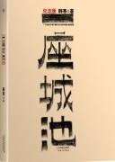 《一座城池》电子书下载 韩寒 epub+mobi+azw3+pdf kindle+多看版