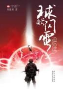 《球状闪电》电子书下载 刘慈欣 epub+mobi+azw3+pdf kindle+多看版
