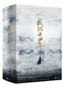 《成化十四年》(套装全3册)梦溪石