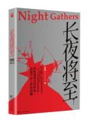 《长夜将至》 夏阳 / epub+mobi+azw3+pdf / kindle电子书下载