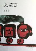《光荣日》电子书下载 韩寒 epub+mobi+azw3+pdf kindle+多看版