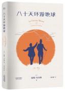 《八十天环游地球》/儒尔·凡尔纳/epub+mobi+azw3+pdf/kindle电子书下载