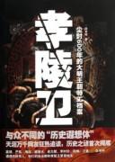 《孝陵卫》电子书下载 陆老师 azw3+mobi+epub kindle+多看版