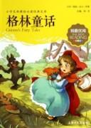 《格林童话》 (译文名著精选) 格林兄弟  epub+mobi+azw3+pdf  kindle电子书下载