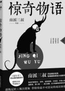 《惊奇物语》/(全三册)/南派三叔,雷米,老家阁楼/epub+mobi+azw3/kindle电子书下载