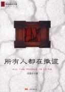 《所有人都在撒谎》电子书 周德东  epub+mobi+azw3+pdf  kindle电子书下载