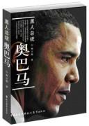 《黑人总统奥巴马》/杨云彪/azw3+epub+mobi/kindle电子书下载