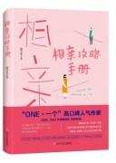《相亲攻略手册》小说 电子书下载 姚佳黛 epub+mobi+azw3+pdf kindle+多看版