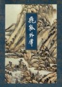 《飞狐外传》小说 (精校精制,三联插图本) 金庸