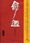 《命运》 (套装全2册) 陆天明 epub+mobi+azw3+pdf