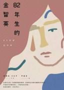 《82年生的金智英》小说 赵南柱