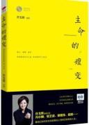 《生命的嬗变》/许戈辉/epub+mobi+azw3+pdf/kindle电子书下载