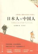 《日本人与中国人》陈舜臣