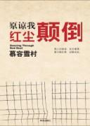 《原谅我红尘颠倒》/慕容雪村/epub+mobi+azw3+pdf/kindle电子书下载