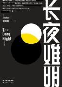 《长夜难明:推理之王3》电子书下载 紫金陈 epub+mobi+azw3+pdf kindle+多看版