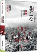 《最后一役:1945柏林战役》/(天下文库)/科尼利厄斯·瑞恩/epub+mobi+azw3+pdf/kindle电子书下载
