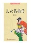《儿女英雄传》/文康/epub+mobi+azw3/kindle电子书下载