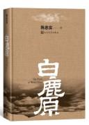 《白鹿原》小说 陈忠实