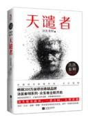 《天谴者》  (法医秦明系列众生卷·第1季)   epub+mobi+azw3+pdf   kindle电子书下载