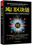 《风口区块链》/顾炳文/epub+mobi+azw3+pdf/kindle电子书下载