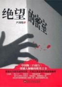 《绝望的密室》/尹剑翔/azw3+mobi+epub/kindle电子书下载