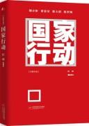《国家行动》/程琳/epub+mobi+azw3+pdf/kindle电子书下载
