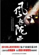 《风起陇西》 (马伯庸长篇处女作) 马伯庸 / epub+mobi+azw3+pdf / kindle电子书下载