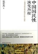 《中国国民性演变历程》 张宏杰
