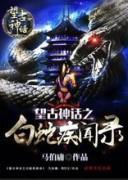 《望古神话之白蛇疾闻录》 马伯庸 / epub+mobi+azw3 / kindle电子书下载